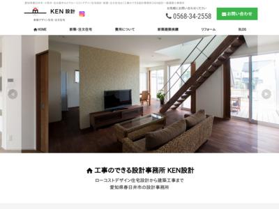 工事のできる設計事務所 KEN設計一級建築士事務所