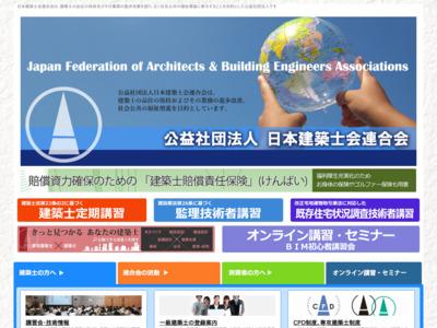 日本建築士連合会