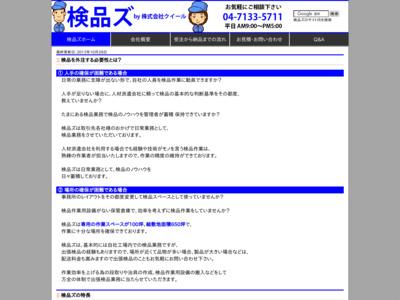検品作業 検品会社 商品検品 検品工場 雑貨検品は千葉県柏市の検品ズ