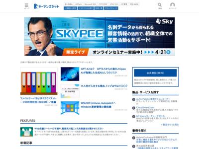 サイボウズ、グループウェア新版で新着通知アプリなどを機能強化 – キーマンズネット (登録)