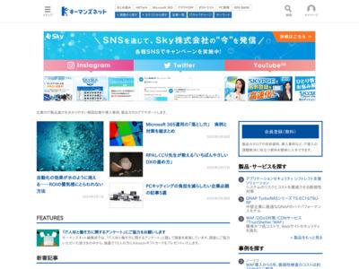 アイ・ピー・ファイン、世界特許情報検索とグループウェアを連係 – キーマンズネット (登録)