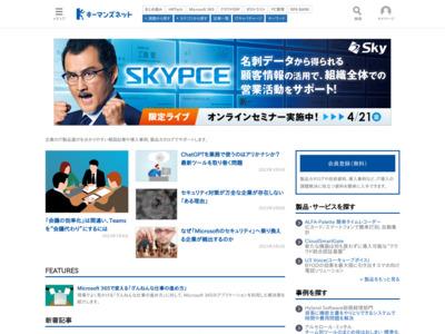 キングソフト、Office互換ソフトの新版でスマート図形などを搭載 – キーマンズネット (登録)