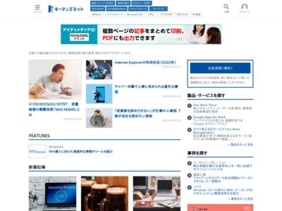 ディサークル、グループウェアなどの新版で連携性や操作性を向上 – キーマンズネット (登録)