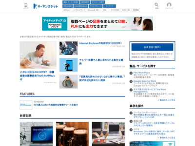OSK、統合型グループウェア新版でワークフローや文書管理を強化 – キーマンズネット (登録)