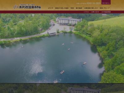 目の前がスキー場のリゾートホテル/木戸池温泉ホテル