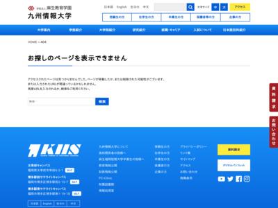 九州情報大学/第19回紫苑祭