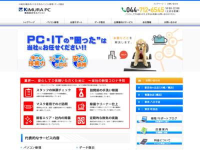 パソコン修理・データ復旧はきむらパソコン(川崎市/横浜市/八王子市)