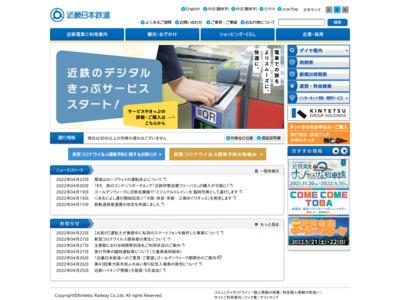 http://www.kintetsu.co.jp/
