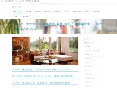 株式会社コアラハウス|青森県八戸市の新築住宅施工、リフォーム会社