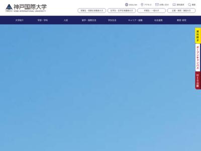 神戸国際大学/神国祭