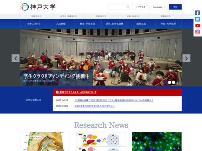 神戸大学 名谷キャンパス(医学部保健学科)