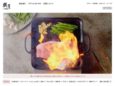 神戸牛の通販|神戸元町辰屋|牛肉/和牛/ギフト