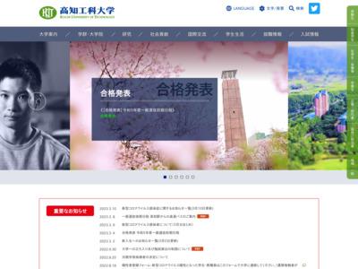 高知工科大学 香美キャンパス