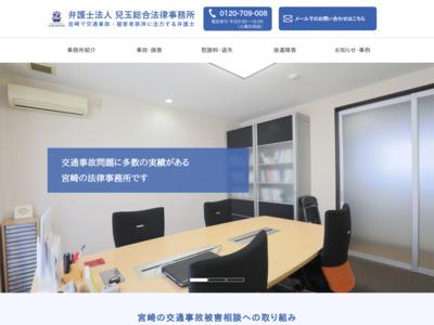 宮崎の弁護士による交通事故被害相談サイト