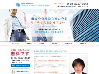 新宿で相続登記、会社登記なら|河野法務行政書士事務所