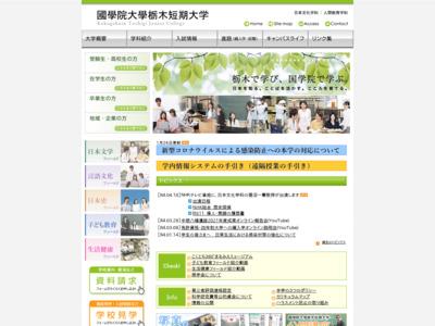 國學院大學栃木短期大学