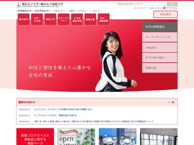 駒沢女子大学・駒沢女子短期大学