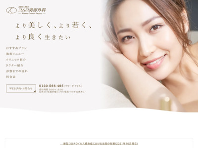http://www.komuro-biyou.com/