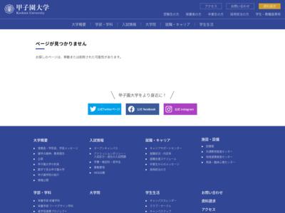 甲子園大学/紅葉祭