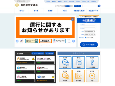 http://www.kotsu.city.nagoya.jp/