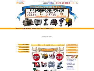 中古電動工具買取りから小型建設機械の買取り、農業機械や工業機械の買取り