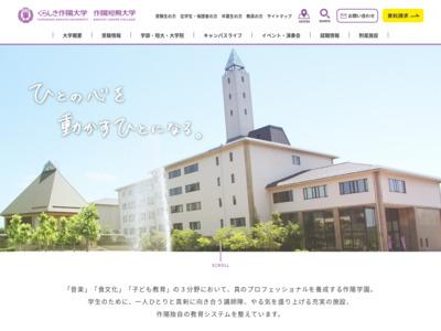 くらしき作陽大学・作陽音楽短期大学