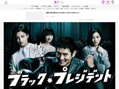 http://www.ktv.jp/black/index.html
