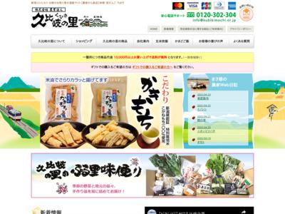 新潟コシヒカリ、お餅の販売の久比岐の里農産センター