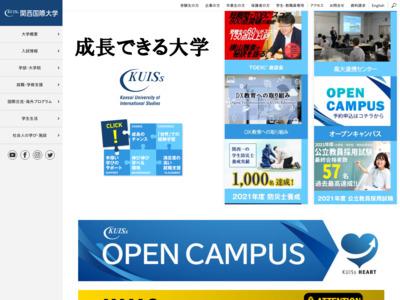 関西国際大学 三木キャンパス