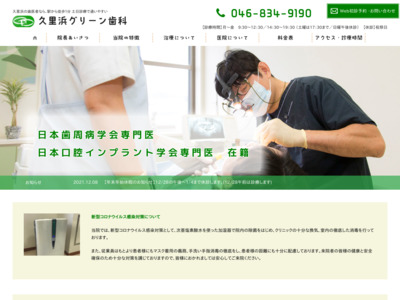 久里浜の歯医者「グリーン歯科」