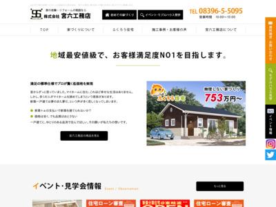山口県美祢市の工務店といえば「株式会社 宮六工務店」