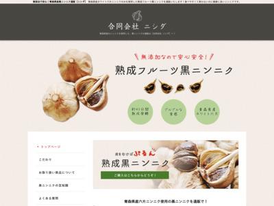無添加で安心!青森県産黒ニンニク通販【ニシダ】