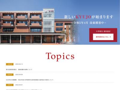 九州女子大学・九州女子短期大学
