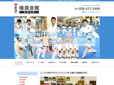 長野市を中心した極真空手道場【極真会館 長野支部】