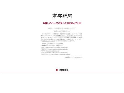 赤と青の美術品、思いひもとく 滋賀で特別展 – 京都新聞