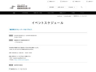 京都嵯峨芸術大学/嵐芸祭2016