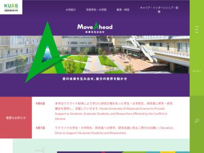京都学園大学 亀岡キャンパス