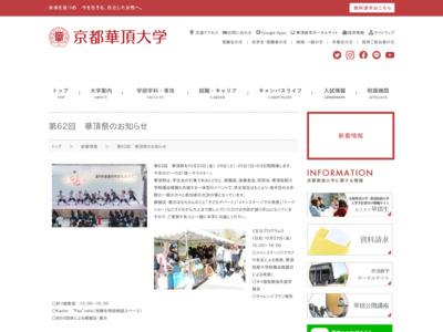 京都華頂大学・華頂短期大学/華頂祭