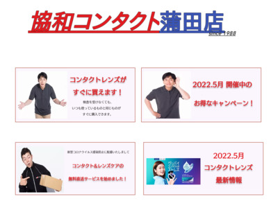 ワンデーアキュビュー、使い捨ては協和コンタクト蒲田店で