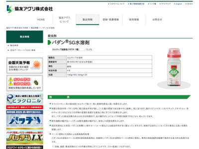 http://www.kyoyu-agri.co.jp/prod/category/18950.html