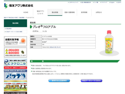 http://www.kyoyu-agri.co.jp/prod/category/21333.html