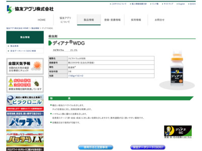 http://www.kyoyu-agri.co.jp/prod/category/22909.html