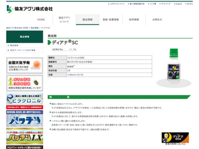 http://www.kyoyu-agri.co.jp/prod/category/22910.html