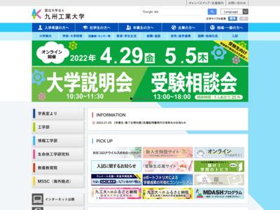 九州工業大学 戸畑キャンパス(工学部)