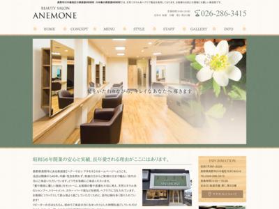 長野県川中島地区の美容室【アネモネ】