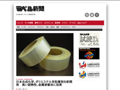 日本合成化学、ポリエステル系粘着剤を新開発 高い耐熱性、金属被着体に効果 – ラベル新聞