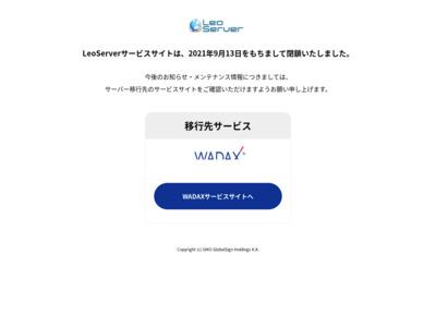レンタルサーバー格安の525円~。無制限で高機能|レオサーバー