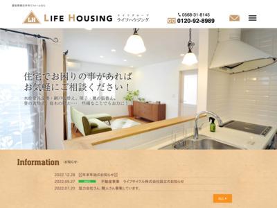 春日井市でリフォームはライフハウジング株式会社