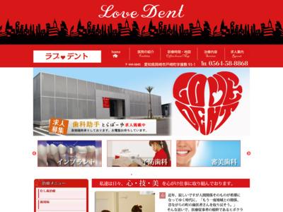 岡崎市の歯科医院・歯医者、ラブデント(LOVE DENT)
