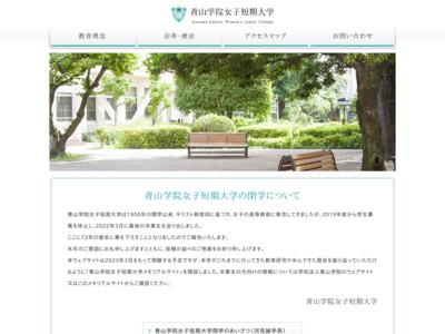 青山学院女子短期大学